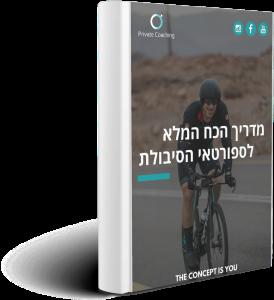 ספר של אימוני כוח לרצים רוכבים ושחיינים וטריאתלטים